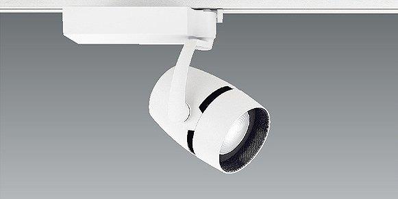 EFS4142W 遠藤照明 レール用スポットライト 白 LED 電球色 Fit調光 超広角