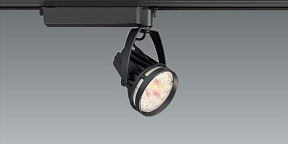 ERS6286B 遠藤照明 レール用スポットライト 生鮮食品用 黒 LED 生鮮タイプ 広角