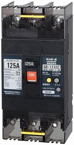 電設資材 ブレーカー ※画像は代表画像 高級な 実際の商品仕様は商品名をご確認ください GB-123EC 125A 入荷予定 漏電遮断器 経済タイプ W2 123EC12W24 テンパール