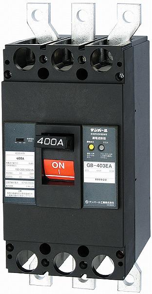 GB-403EA 400A テンパール 漏電遮断器 経済タイプ (403EA40W2)