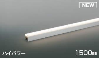 ライト・照明器具 AL47065L 代替品 間接照明 演出用照明器具 施設用照明器具 ※調光器別売です AL52820 コイズミ 間接照明 ハイパワー 1500mm LED 温白色 調光 散光 (AL47065L 代替品)