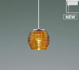 ライト 照明器具 配線ダクトレール ライティングレール AP38386L 類似品 電球色 限定特価 LED AP52356 アンバー コイズミ メーカー再生品 レール用ペンダントライト