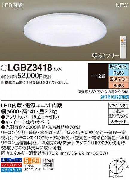 LGBZ3418 パナソニック シーリングライト LED(調色) ~12畳 (LGBZ3481 後継品)