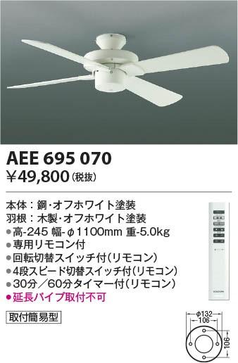 AEE695070 インテリア ダウンライト コイズミ シーリングファン