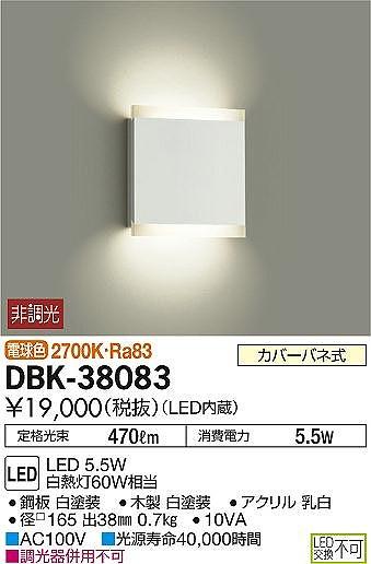 DBK-38083 ダイコー ブラケット LED(電球色)