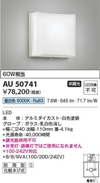 AU50741 コイズミ 屋外用ブラケット LED(昼白色)