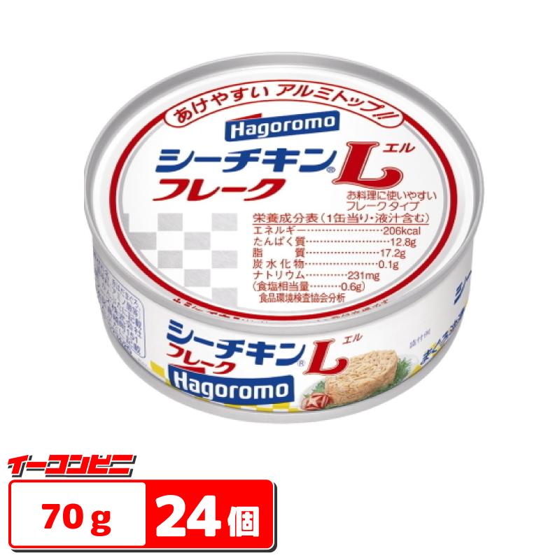 ツナ マグロ缶 まぐろ缶詰 送料無料 激安通販ショッピング 沖縄 離島除く 24個 70g 3P×8個 Lフレーク シーチキン はごろもフーズ ギフ_包装