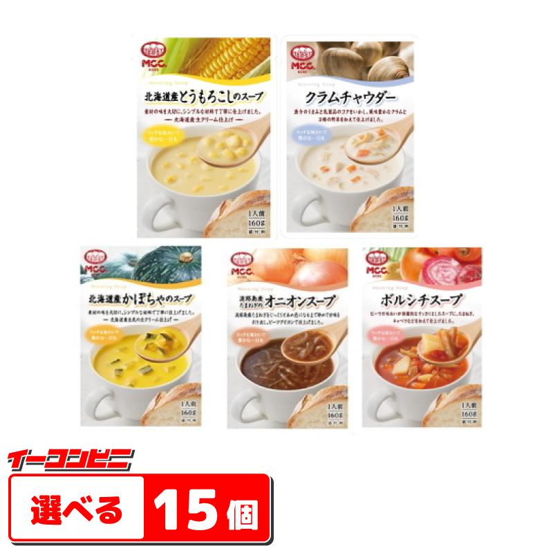 送料無料 ※ラッピング ※ 沖縄 離島除く 定価の67%OFF MCC レトルトスープ160g お好み15個 3個単位選択