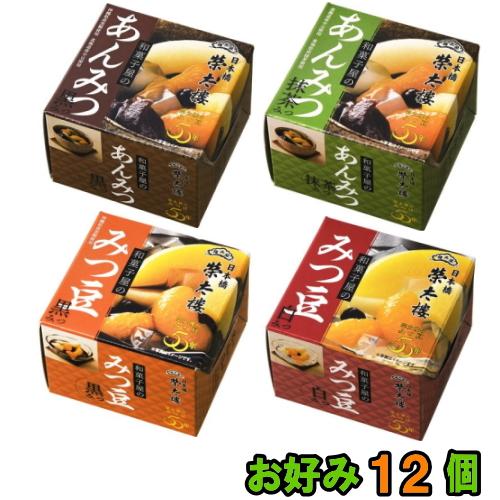送料無料 沖縄 セール 離島除く 榮太樓 えいたろう 缶シリーズ 和菓子屋のあんみつ 6個単位選択 お好み12個 1着でも送料無料 みつ豆