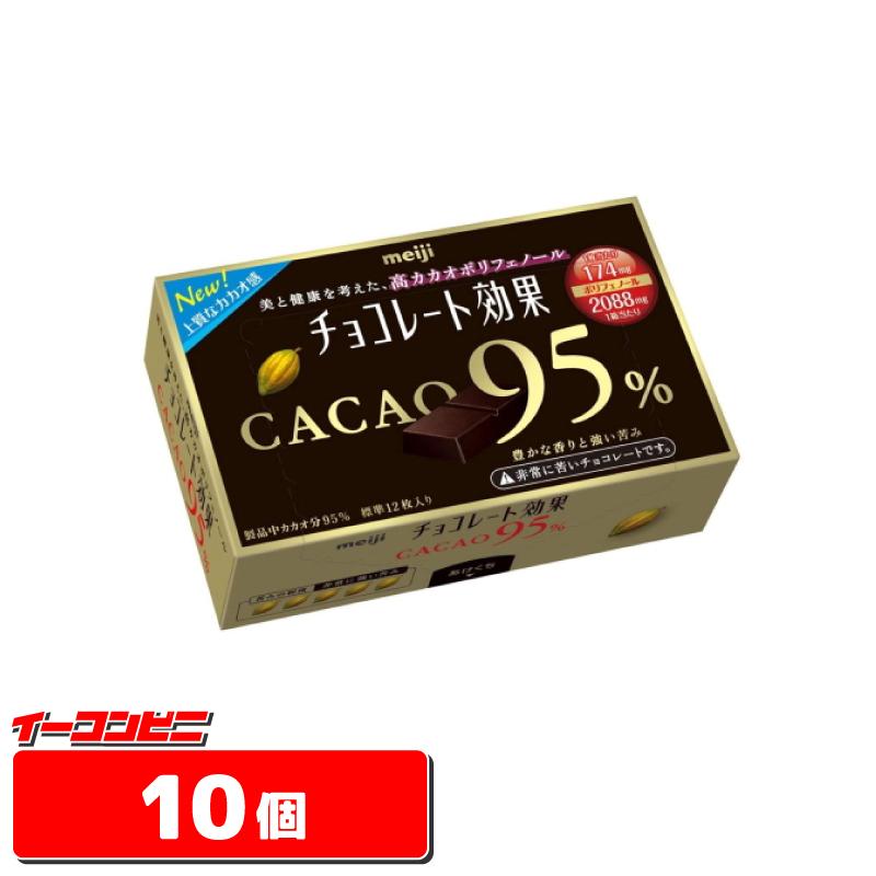 クール便 提携会社直送品 送料無料 売れ筋 スーパーセール 沖縄 離島発送不可 明治 10個 カカオ95% 60g チョコレート効果 BOX