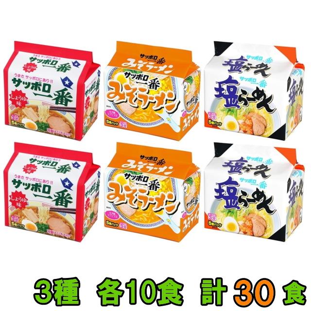 送料無料 半額 沖縄 離島除く 割引 サッポロ一番 袋ラーメン3種類各10食セット 塩10食 合計30食 袋めん しょうゆ10食 みそ10食