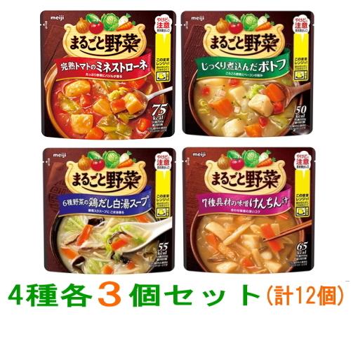 【送料無料(沖縄・離島除く)】明治 まるごと野菜 スープ 4種 各3個セット(合計12個)