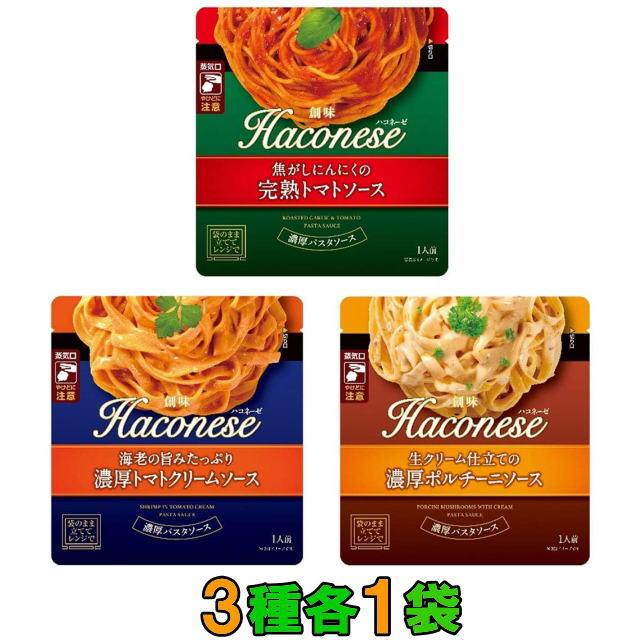 ネコポス送料無料 登場大人気アイテム 評価 創味 Haconese パスタソース ハコネーゼ 3種各1袋