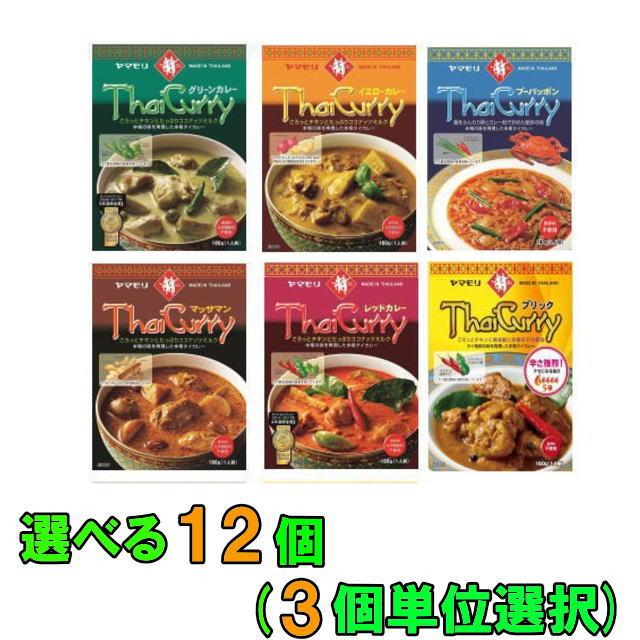 送料無料 沖縄 当店限定販売 離島除く ヤマモリ 3個単位選択 タイカレー 選べる12個 セール特価