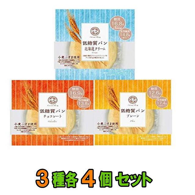 送料無料 沖縄 贈り物 離島除く ピアンタ カットアンドスリム 3種各4個セット 低糖質パン 計12個 高品質新品 糖質オフ
