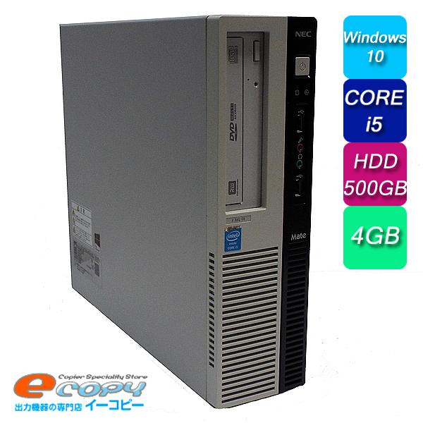 NEC Mate MJ32 ML-H Corei5 HDD500GB 4GBメモリ DVDマルチ Office付き Windows10 デスクトップパソコン 中古パソコン