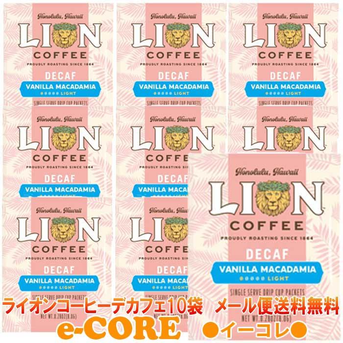 2点購入で3%OFFクーポン☆ イーコレ ライオンドリップコーヒー デカフェ バニラマカダミア 10個セット 10%OFF LION カフェイン97%カット 8gx10袋 COFFEE ライオンコーヒー 大特価!! フレーバーコーヒーレギュラーコーヒー