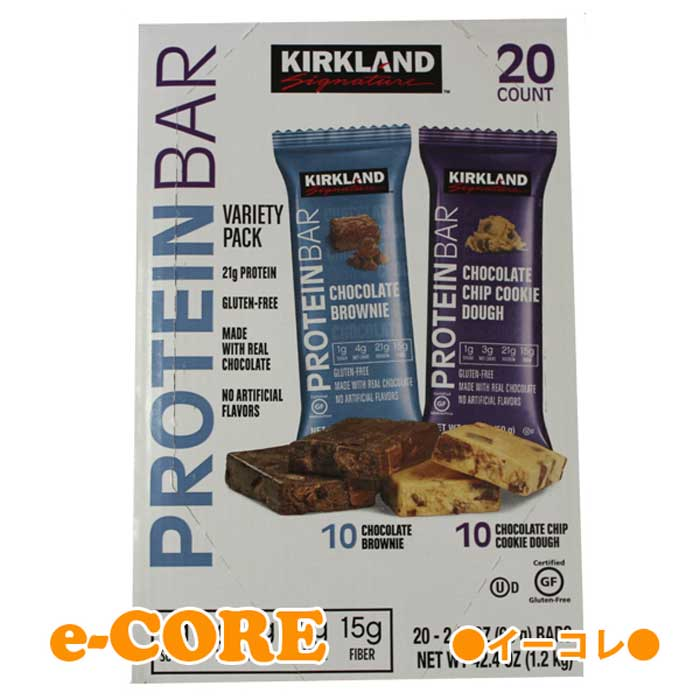 Kirkland カークランド プロテインバー 20個セット (チョコレートチップ/チョコレートブラウニー) 1.2kg(60g×20個) 《》【RCP】