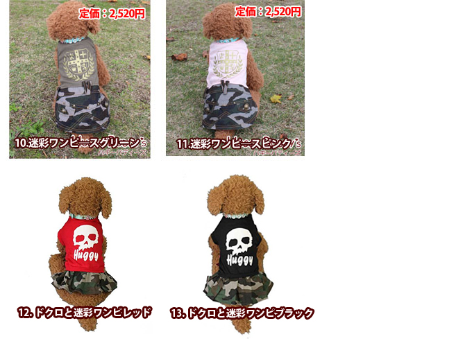 "Packet / teen pulled non-choose from ☆ ☆ 1 Rakuten ranking fake bags two-point set ★ Yu ★ HUGGY BUDDY's haggirbdies brand born 2nd anniversary!] ""dog products dog clothes dog clothes fake"", and ""02P20Nov15."""