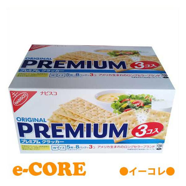 2点購入で3%OFFクーポン☆ 日本最大級の品揃え イーコレ ナビスコ 送料無料/新品 プレミアムクラッカー 241gx3個 業務用 3個入り