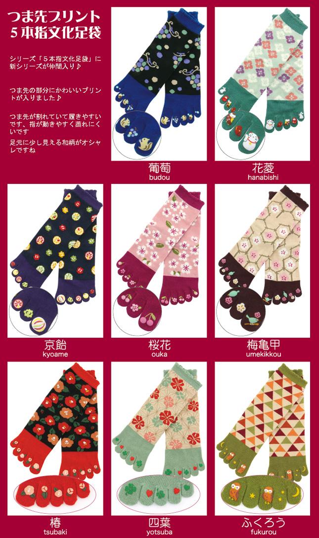 japan size A Cute Tabi Socks Kyoto Kurochiku Wagara design 23-25cm