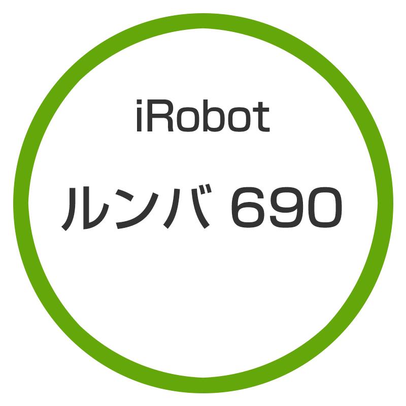 ★アイロボット / iRobot ルンバ690 R690060 【掃除機】
