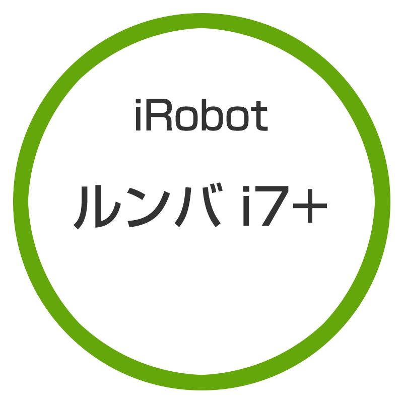 ★アイロボット / iRobot ルンバi7+ i755060 【掃除機】【送料無料】