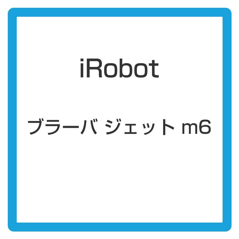 ★アイロボット / iRobot ブラーバ ジェット m6 m613860 【掃除機】【送料無料】