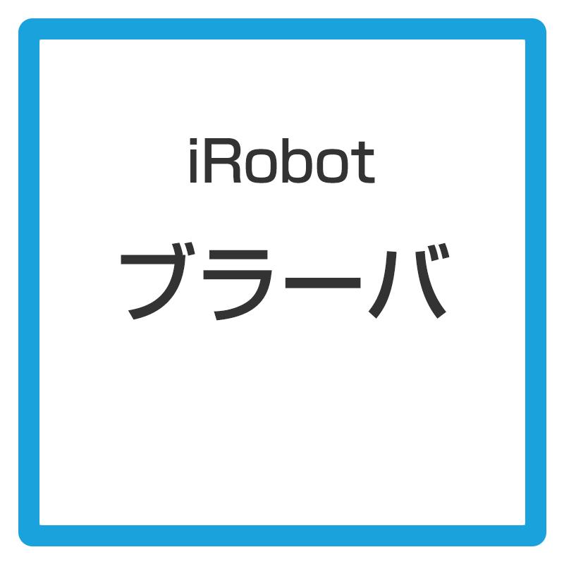 【アウトレット 初期不良修理品・メーカー保証なし】★アイロボット / iRobot ブラーバ390j B390060