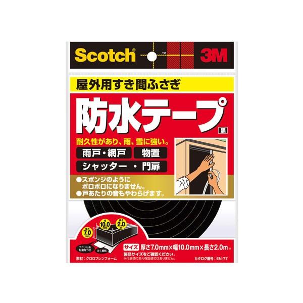 お得 メール便対応4点まで ギフ_包装 3M スコッチ すき間ふさぎ 7.0mm×10.0mm×2.0m 防水ソフトテープ M4 EN-77