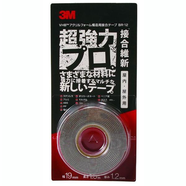 テープ 大箱 スリーエム DIY 3M テープ DIY 接合維新 BR-12 19×1.5×20個 大箱, なんでもディスプレイ!工房:b8d7ac5c --- officewill.xsrv.jp