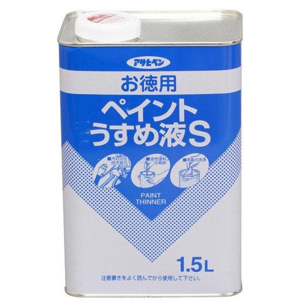 合成樹脂塗料 買取 油性塗料の希釈や汚れの拭き取りに アサヒペン お徳用ペイントうすめ液S 塗装補助剤 お気に入り 1.5L