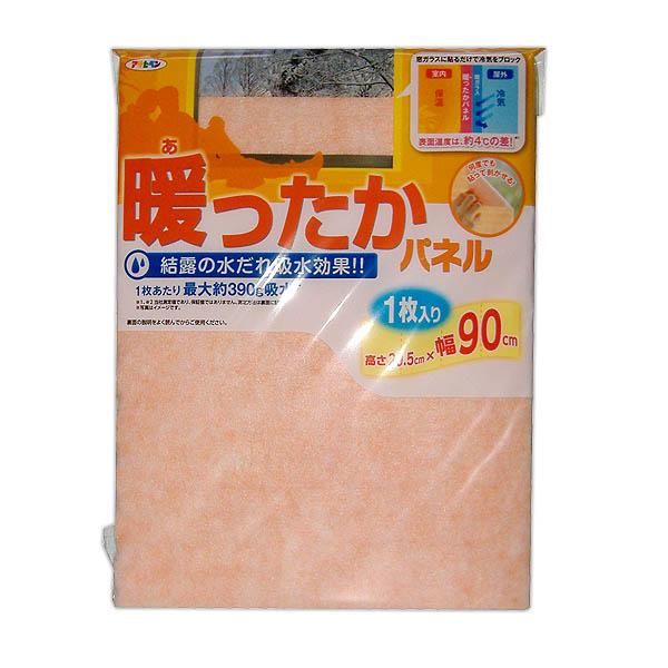 屋外から伝わる冷気をブロック スーパーSALE対象 アサヒペン 買取 ガラス結露 オレンジ 大箱 暖ったかパネル 高額売筋 1枚入×30個