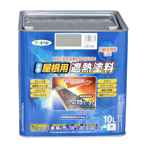 アサヒペン 水性塗料 水性屋根用遮熱塗料 10L 日本瓦銀