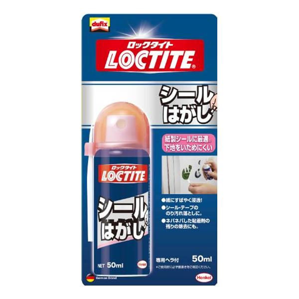 ホームケア ヘンケルジャパン DIY ロックタイト シールはがし 50ml×50個 大箱