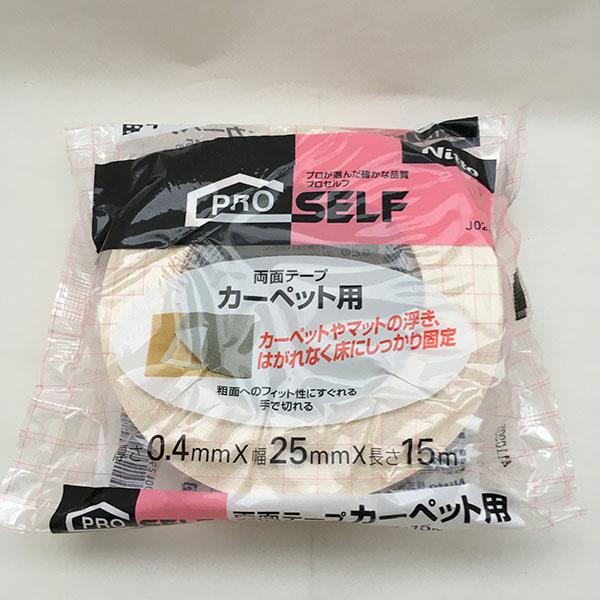 テープ ニトムズ カーペット両面テープS 25×15 J0210×60個 大箱