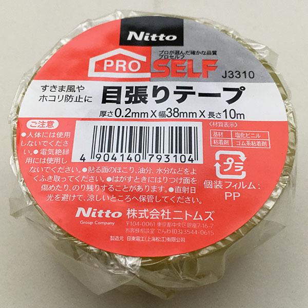 すき間風の防止に ニトムズ ●日本正規品● 目張りテープ J3310×100 予約 透明 大箱