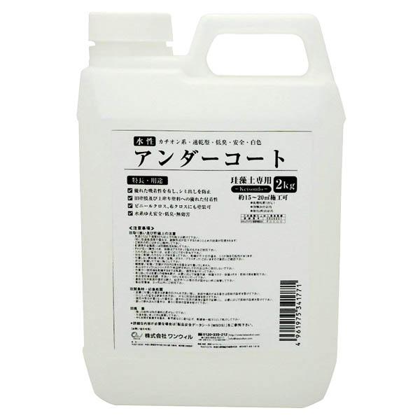 補修 ワンウィル EASY&COLOR 珪藻土 アンダーコート2kg×6個 大箱