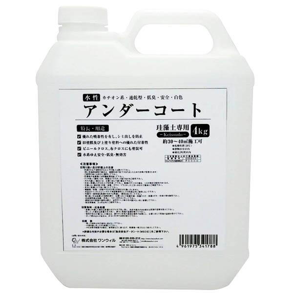 補修 ワンウィル EASY&COLOR 珪藻土 アンダーコート4kg