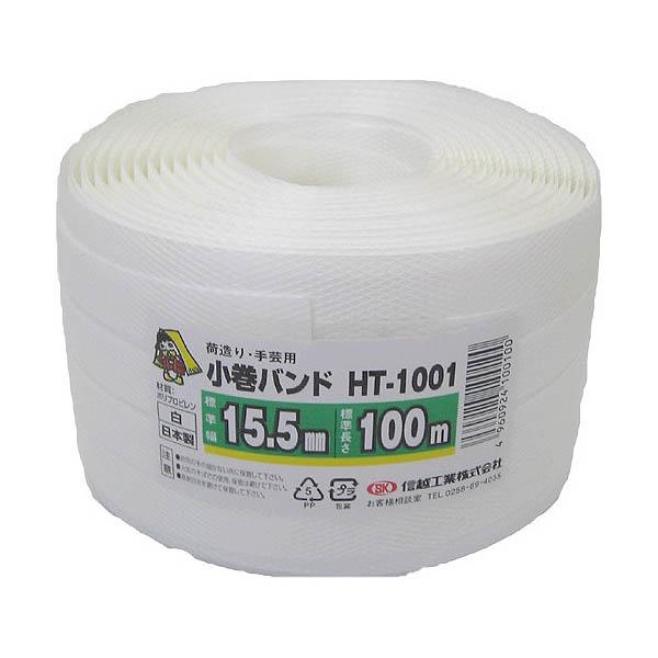 梱包用品 信越工業 小巻バンド 白 15.5×100×24個 大箱
