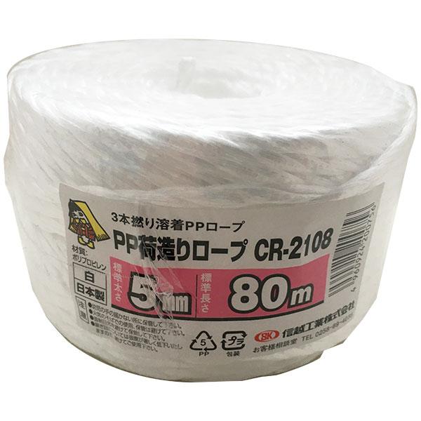 梱包用品 信越工業 PP荷造りロープ 白 CR-2108 5×80×48個 大箱
