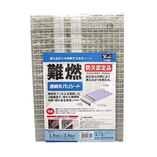 作業用品 ユタカメイク DIY 難燃透明糸入シート 1.8×1.8 B-324×20個 大箱
