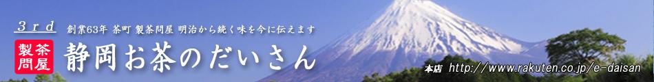 静岡お茶のだいさん:創業65年、静岡市内の製茶問屋です。静岡茶・業務用茶の通信販売
