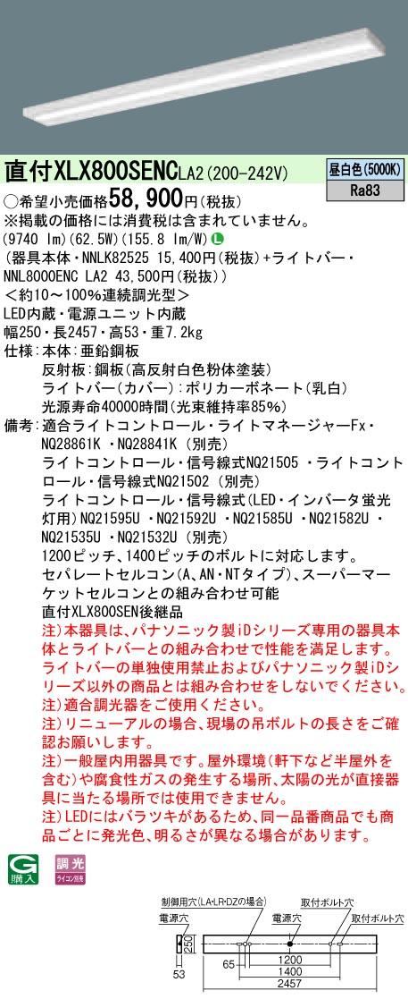 【法人様限定】【送料無料】パナソニック IDシリーズ XLX800SENCLA2 110形 直付型 スリムベース FLR110 2灯 10000lm XLX800SENC LA2 【NNLK82525+NNL8000ENCLA2】