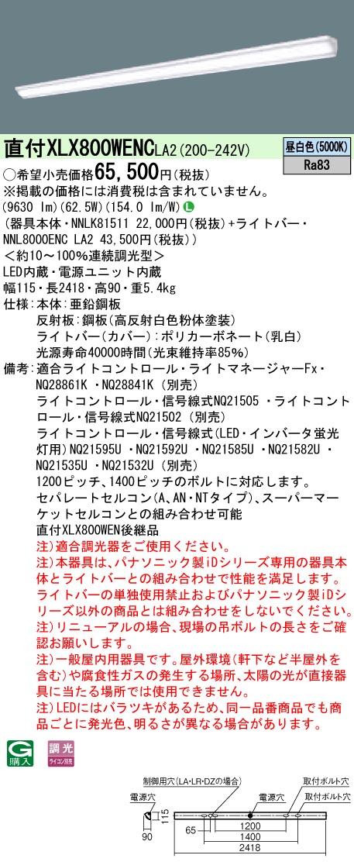 【法人様限定】【送料無料】パナソニック IDシリーズ XLX800WENCLA2 110形 直付型 ウォールウォッシャー FLR110 2灯 10000lm XLX800WENC LA2 【NNLK81511+NNL8000ENCLA2】