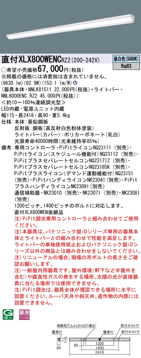 【法人様限定】【送料無料】パナソニック IDシリーズ XLX800WENCRZ2 110形 直付型 ウォールウォッシャー FLR110 2灯 10000lm XLX800WENC RZ2 【NNLK81511+NNL8000ENCLE2】