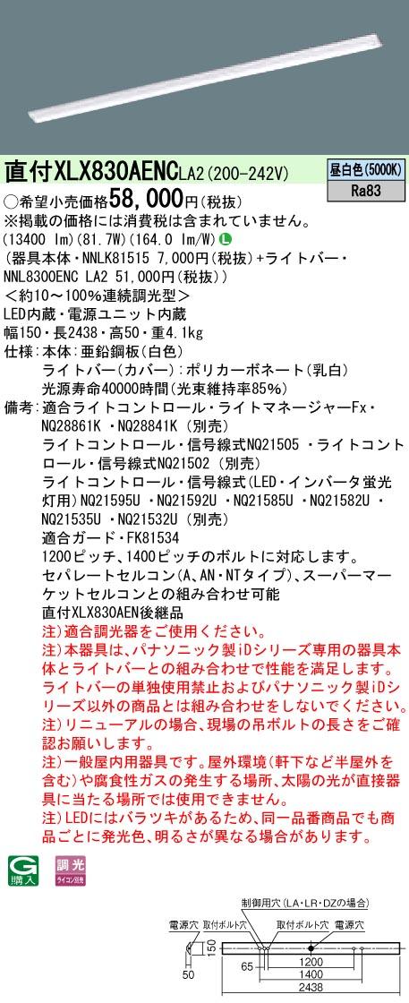 【法人様限定】【送料無料】パナソニック IDシリーズ XLX830AENCLA2 110形 直付型 W150 HF86 2灯 13400lm XLX830AENC LA2 【NNLK81515+NNL8300ENCLA2】