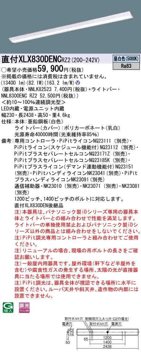 【法人様限定】【送料無料】パナソニック IDシリーズ XLX830DENCRZ2 110形 直付型 W230 HF86 2灯 13400lm XLX830DENC RZ2 【NNLK82523+NNL8300ENCRZ2】