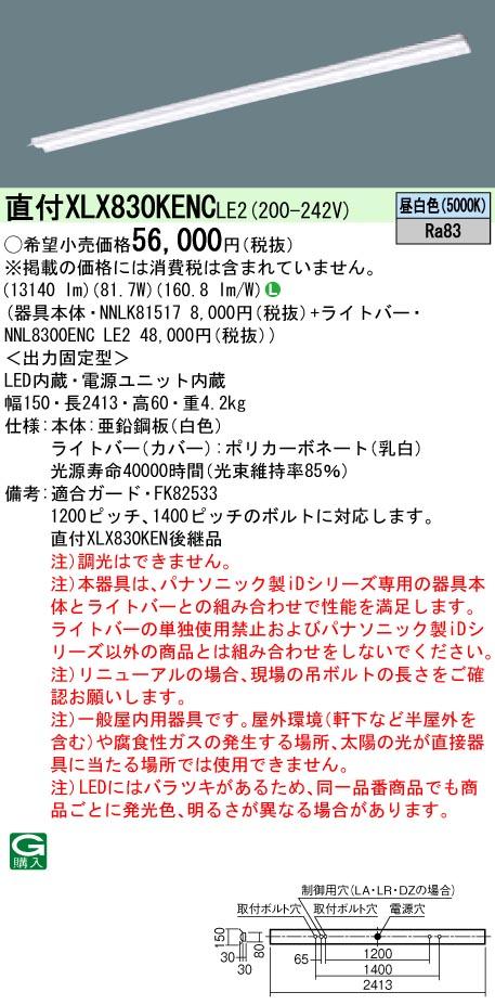 【法人様限定】【送料無料】パナソニック IDシリーズ XLX830KENCLE2 110形 直付型 反射笠付型 HF86 2灯 13400lm XLX830KENC LE2 【NNLK81517+NNL8300ENCLE2】