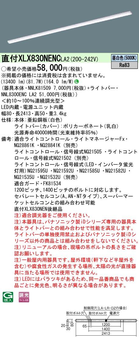 【法人様限定】【送料無料】パナソニック IDシリーズ XLX830NENCLA2 110形 直付型 iスタイル HF86 2灯 13400lm XLX830NENC LA2 【NNLK81509+NNL8300ENCLA2】